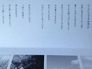 tanenotonari5.jpg